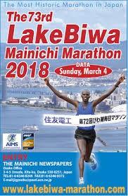 Biwa Marathon