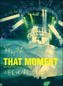 In what year did Sodagreen perform at Taipei Arena for the first time?